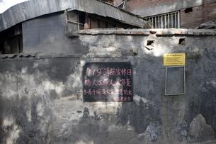 胡同にて 防火を呼びかける黒板報の写真素材 [FYI03250882]