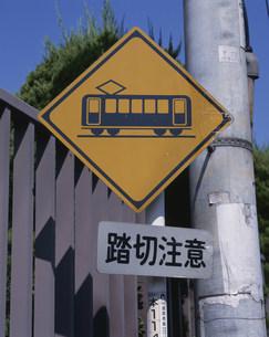 道路標識の写真素材 [FYI03258164]