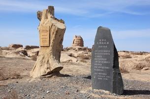 鎖陽城塔爾寺と記念碑の写真素材 [FYI03259253]