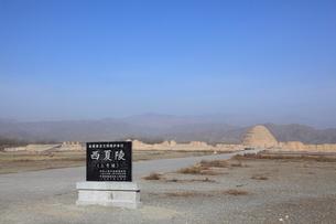 西夏王陵三号陵の写真素材 [FYI03259286]