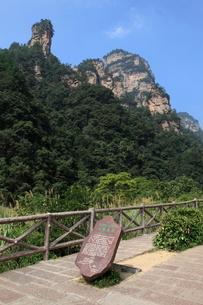 十里画廊の岩峰の写真素材 [FYI03259365]