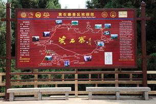 黄石寨景区案内図の写真素材 [FYI03259381]