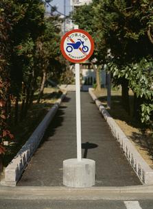 進入禁止板の写真素材 [FYI03261534]