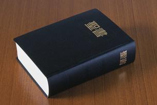キリスト教の聖書の写真素材 [FYI03274709]