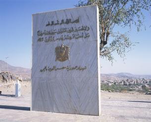エジプト軍慰霊碑の写真素材 [FYI03276731]