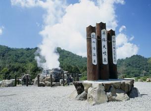 平床大噴泉の熊の湯 志賀高原の写真素材 [FYI03286846]
