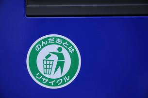 自販機のリサイクルマークの写真素材 [FYI03288420]