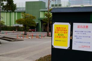 震災後の道路悪化を散らせるビラの写真素材 [FYI03288565]