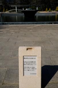 節電による和田倉噴水公園の噴水停止の写真素材 [FYI03288577]