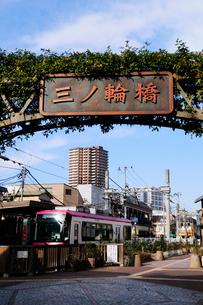 都電荒川線,三ノ輪橋の写真素材 [FYI03288582]
