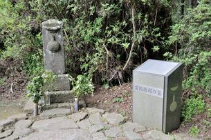 箱根旧街道雲助徳利の墓の写真素材 [FYI03293077]