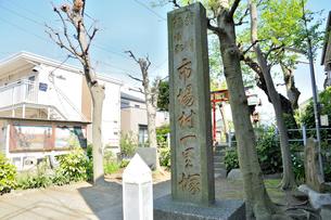 市場村一里塚の写真素材 [FYI03293107]