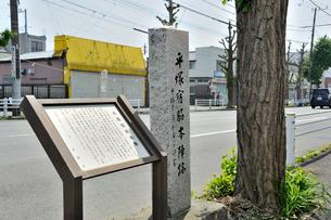 平塚宿脇本陣跡の写真素材 [FYI03293126]