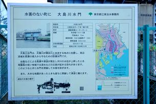 大島川水門説明板の写真素材 [FYI03293783]