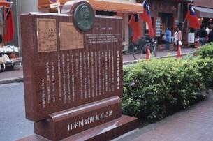 中華街の日本国新聞発祥之地の写真素材 [FYI03297287]