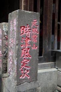 白笹稲荷神社 元双葉山時津風定次が刻まれた玉垣の写真素材 [FYI03301272]
