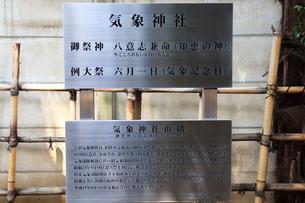 高円寺氷川神社摂社の気象神社説明板の写真素材 [FYI03301297]