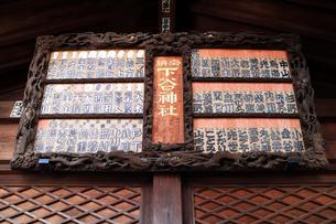 下谷神社奉納した氏子の札の写真素材 [FYI03301403]
