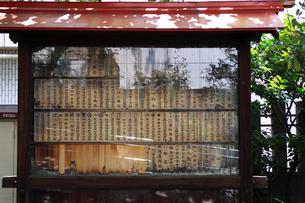 新川大神宮奉納した酒会社の札の写真素材 [FYI03301496]