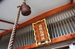 日比谷神社拝殿の鈴と額の写真素材 [FYI03301501]