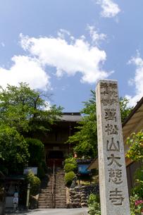 秩父三十四ヵ所 第十番大慈寺の石柱の写真素材 [FYI03303629]