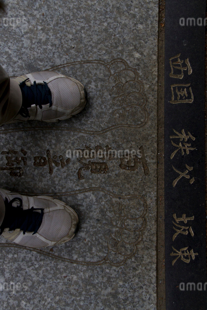 秩父三十四ヵ所 第三十四番 水潜寺の観音堂前のお砂踏みの写真素材 [FYI03303737]