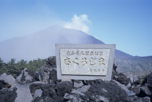 桜島展望台の写真素材 [FYI03306987]
