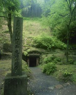 石見銀山 龍源寺間歩の写真素材 [FYI03341350]