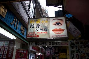 刺青屋の看板の写真素材 [FYI03346298]