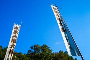 青空と秋祭りの幟旗の写真素材 [FYI03348906]