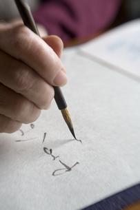 書道をするシニア女性の手元の写真素材 [FYI03361952]