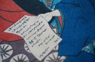 手紙を持つ人物  三代豊国の作品のイラスト素材 [FYI03374995]