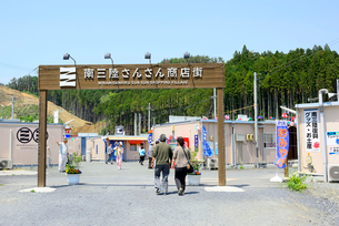 南三陸さんさん商店街の写真素材 [FYI03375378]