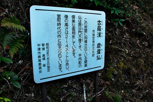 古羅漢の景の磨崖仏案内板の写真素材 [FYI03376714]