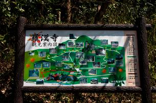 羅漢寺観光案内図の写真素材 [FYI03376718]