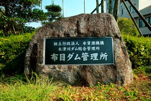 布目ダム入り口に置かれた管理所の石碑の写真素材 [FYI03378424]