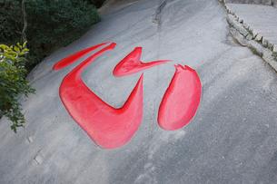 普陀山風景区 心字石の写真素材 [FYI03379111]