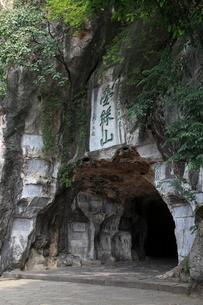 仙鶴洞の写真素材 [FYI03380314]