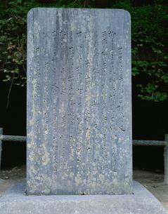 芭蕉翁奥の細道松島の文 瑞厳寺の写真素材 [FYI03380999]