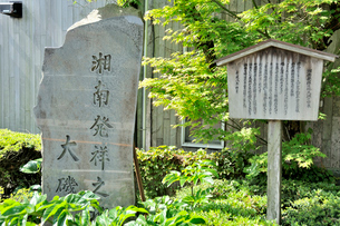 大磯宿湘南発祥の地の写真素材 [FYI03382387]
