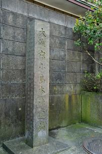 大磯宿小島本陣跡の写真素材 [FYI03382407]