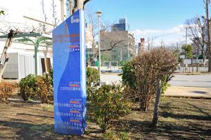 臨海公園 水準標の写真素材 [FYI03382443]