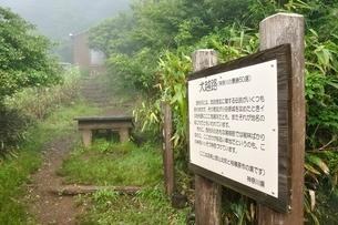 かながわの景勝50選 犬越路の写真素材 [FYI03386537]