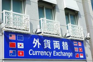 外貨両替所の写真素材 [FYI03387353]
