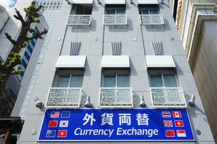 外貨両替所の写真素材 [FYI03387354]