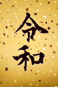 令和の文字と金の紙吹雪の写真素材 [FYI03387463]