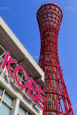 神戸ポートタワー 日本 兵庫県 神戸市の写真素材 [FYI03392853]