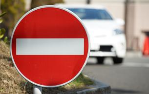 車両進入禁止の交通標識の写真素材 [FYI03398494]