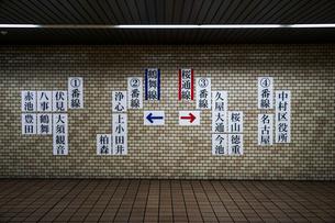 名古屋の地下鉄のイメージの写真素材 [FYI03399791]