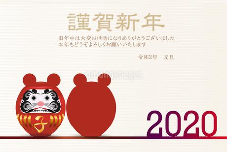 年賀状2020のイラスト素材 [FYI03405736]